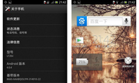 Android 4.0.4系统
