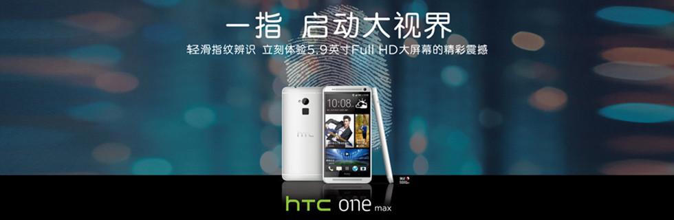一指 启动大视界 HTC One max产品专题