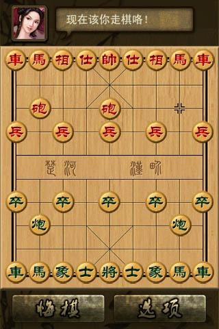 象棋大师:中国象棋第2张图图片