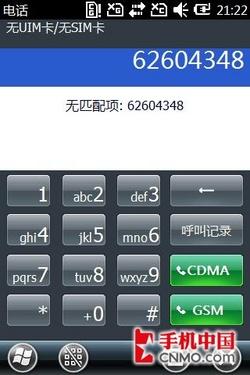 华为C8300手机功能界面第5张