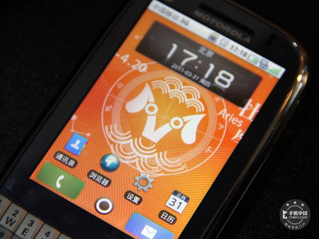 摩托罗拉MT620手机功能界面第5张