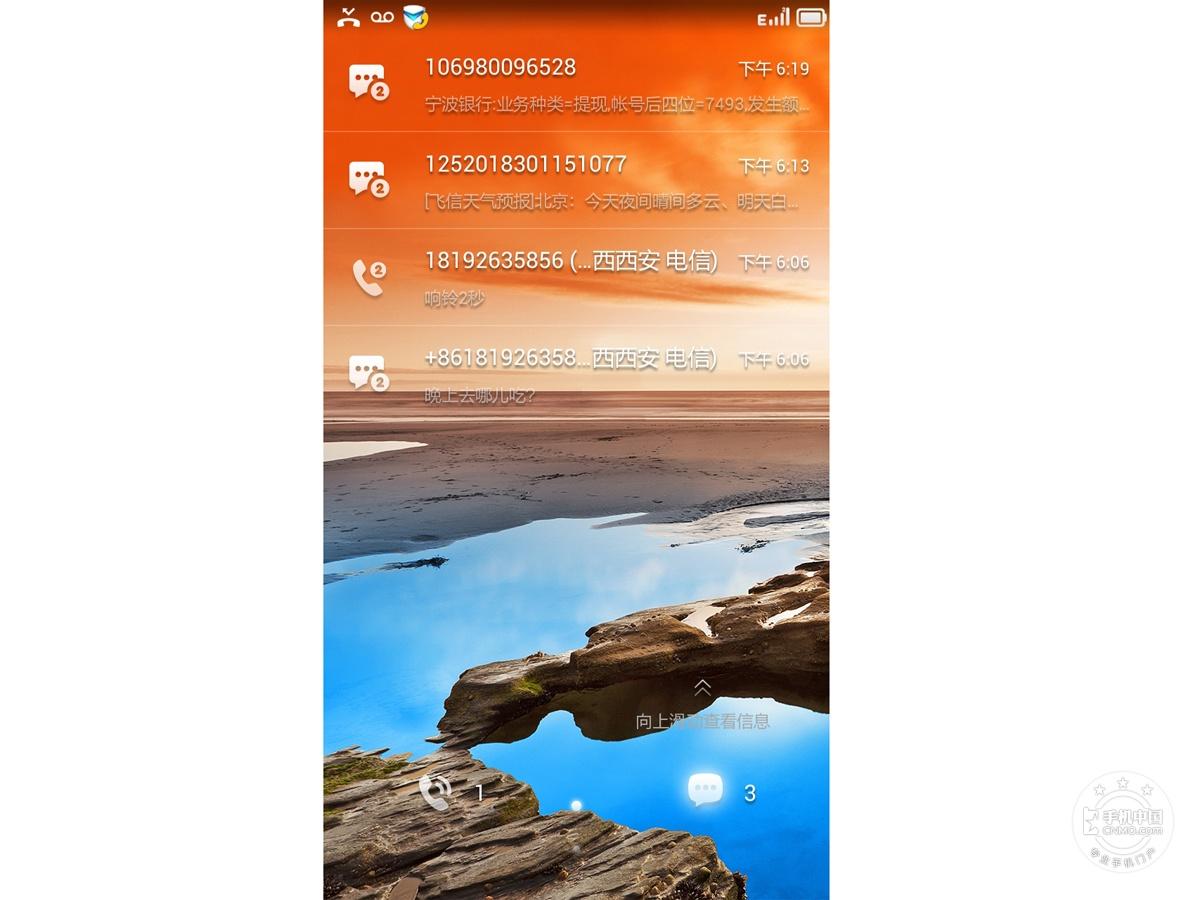 联想黄金斗士S8(加持版)手机功能界面第1张