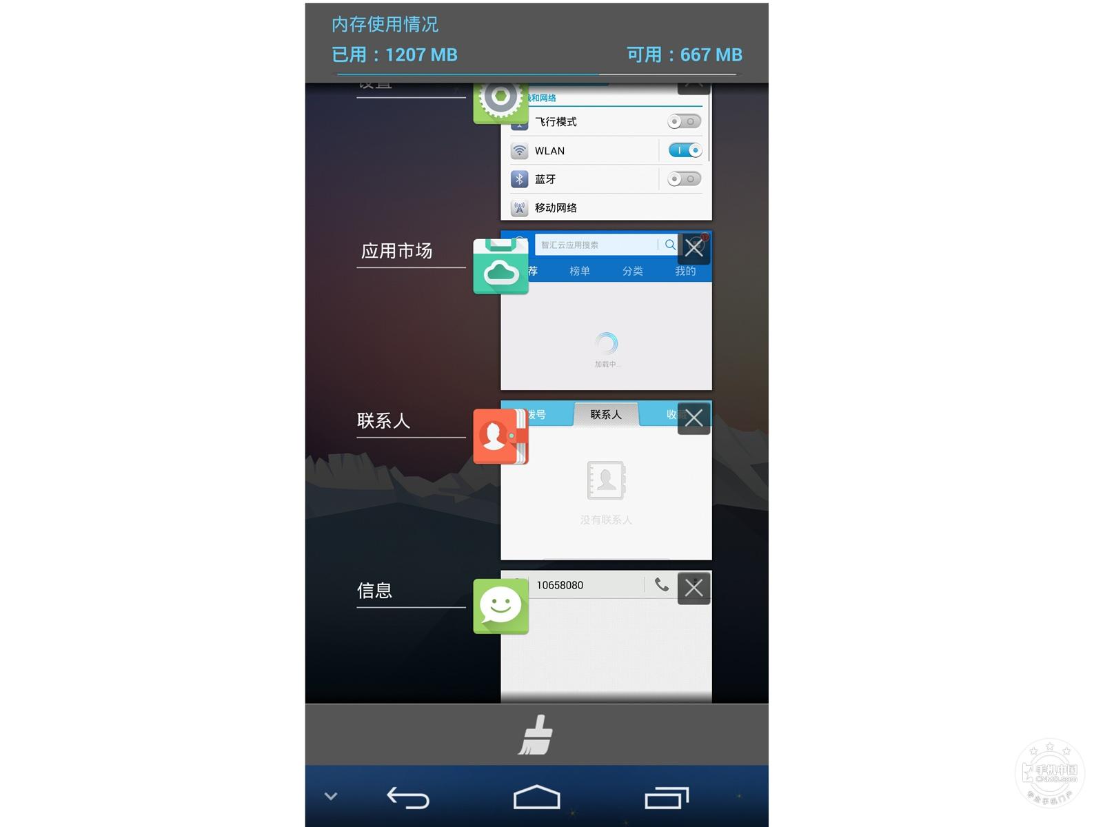 华为AscendP7(移动4G版)手机功能界面第8张