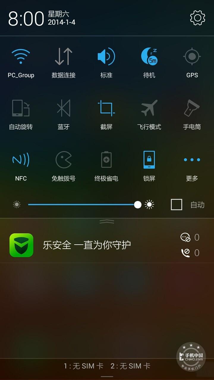 联想VIBEZ2手机功能界面第5张