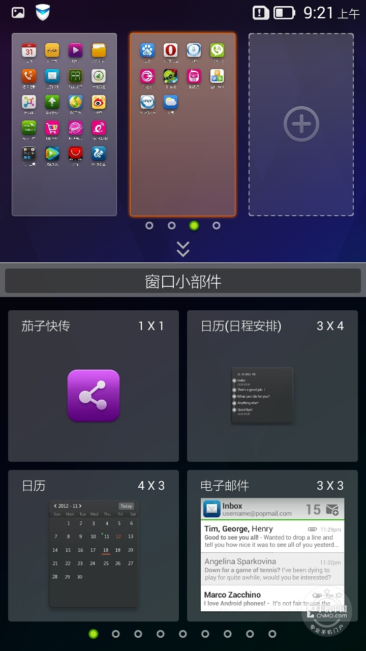 联想S810t手机功能界面第6张