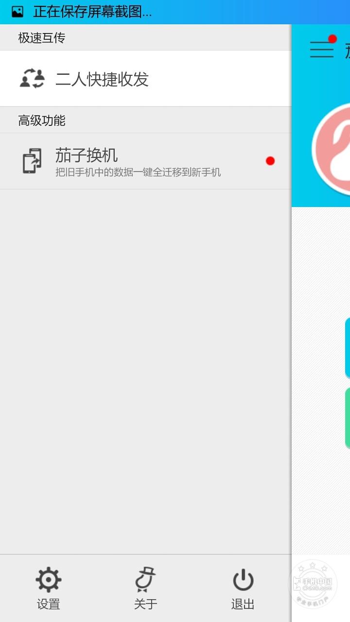 联想黄金斗士A8(移动4G版)手机功能界面第5张