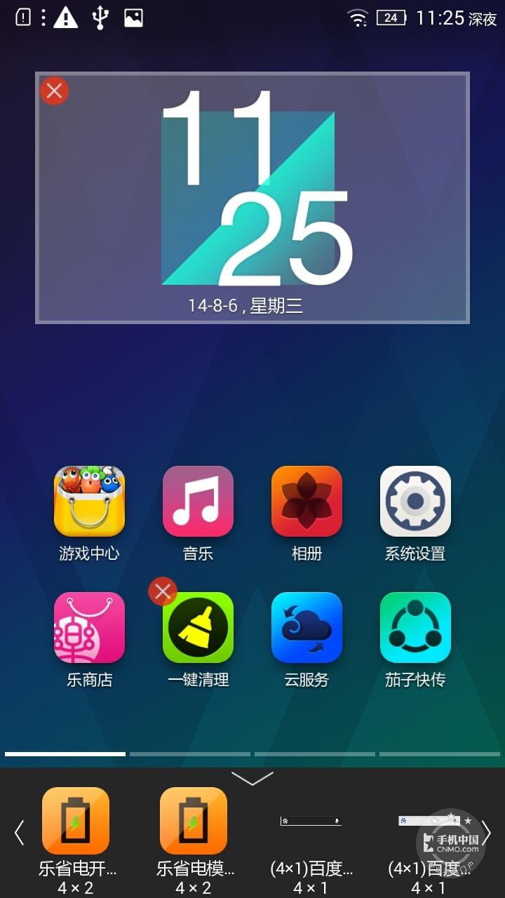 联想黄金斗士A8(联通4G版)手机功能界面第1张