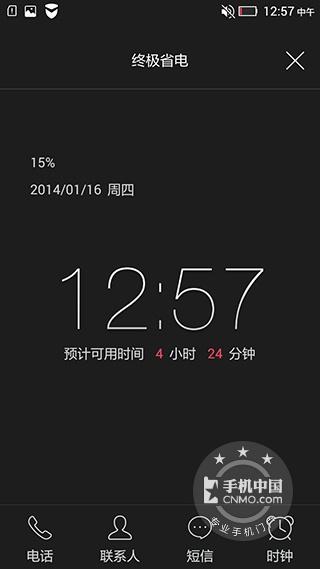联想P70(16GB)手机功能界面第8张