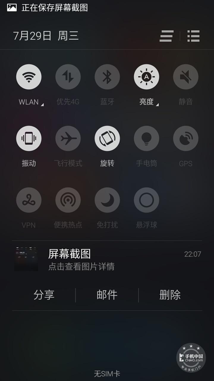 魅蓝2(公开版)手机功能界面第5张