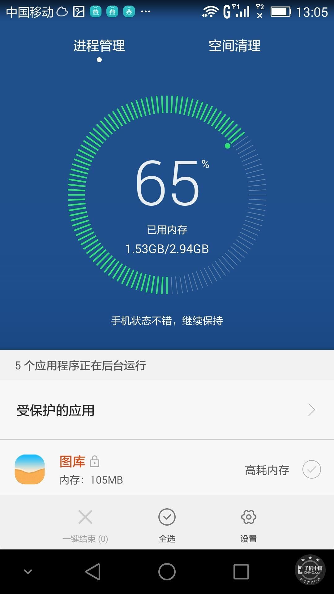 荣耀6Plus(移动4G)手机功能界面第7张