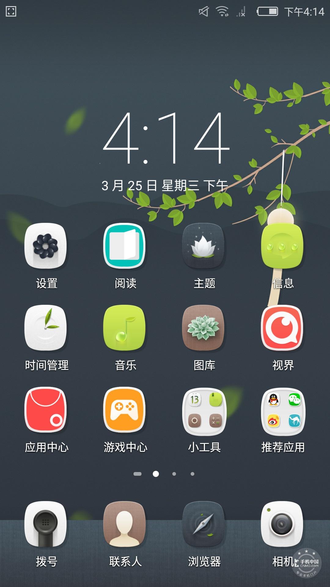 努比亚Z9mini手机功能界面第2张