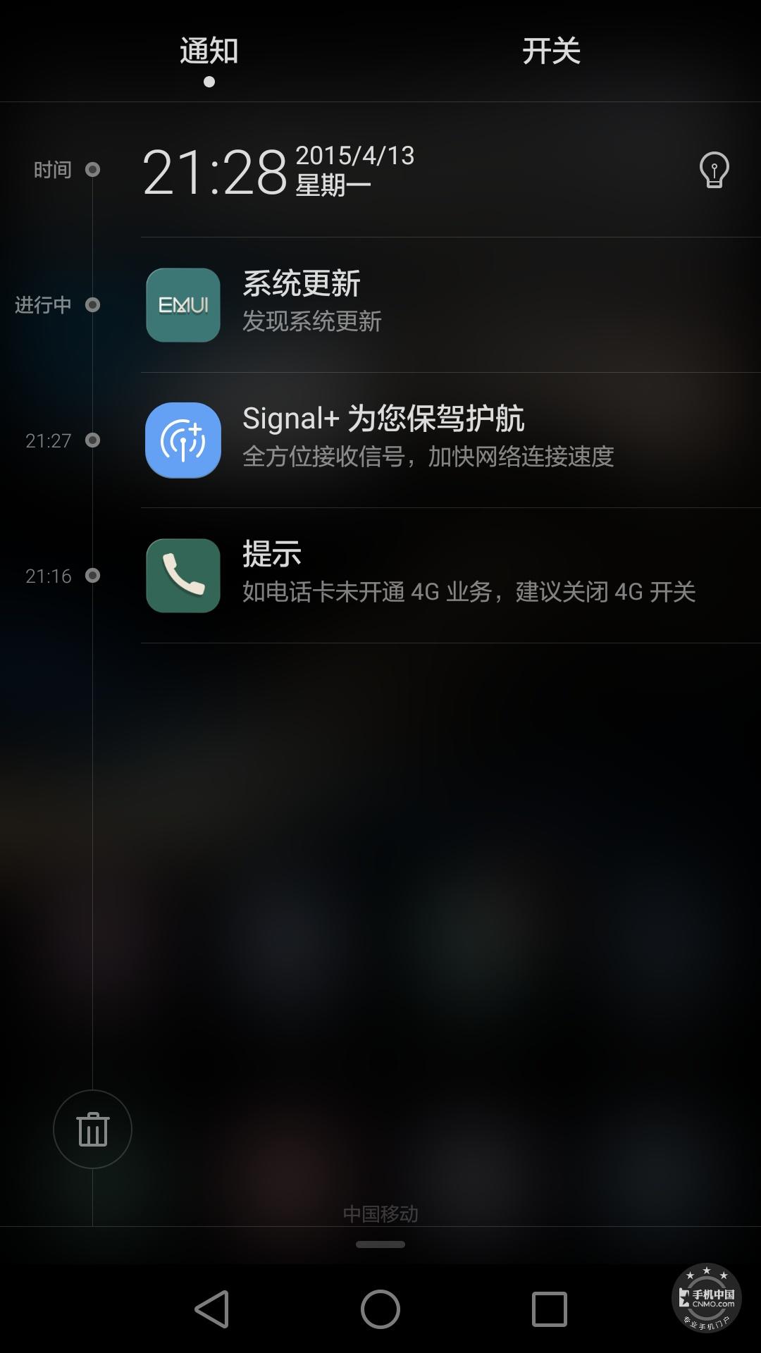 华为P8(双4G高配版)手机功能界面第5张