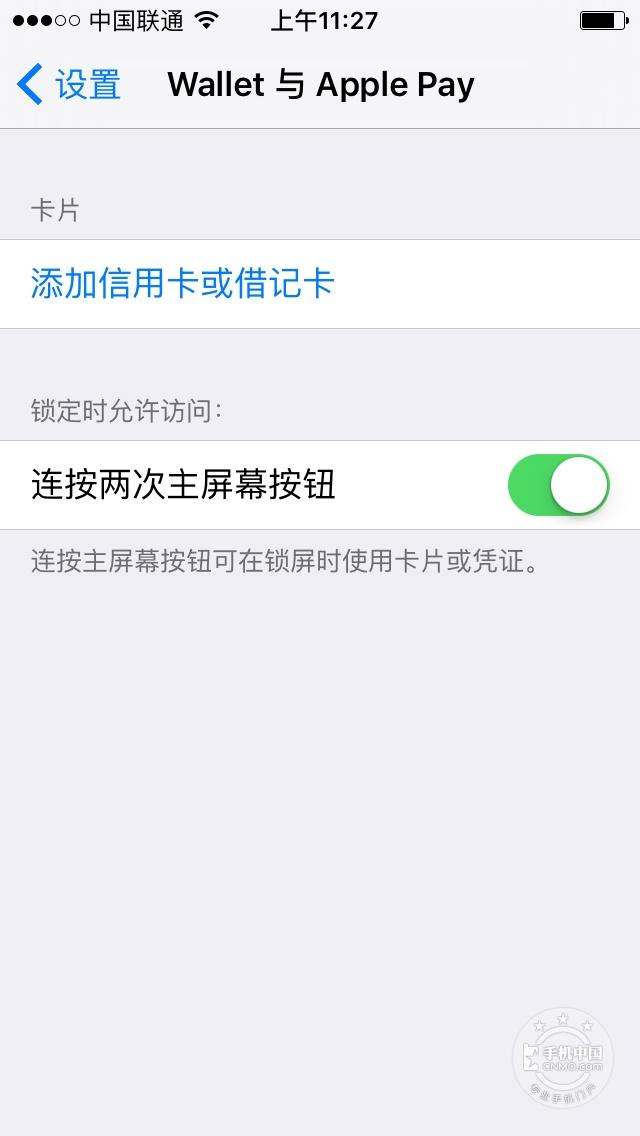 苹果iPhoneSE(全网通/16GB)手机功能界面第4张