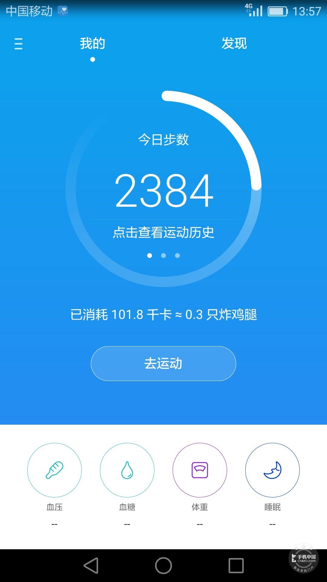 荣耀畅玩5C(移动4G)手机功能界面第3张
