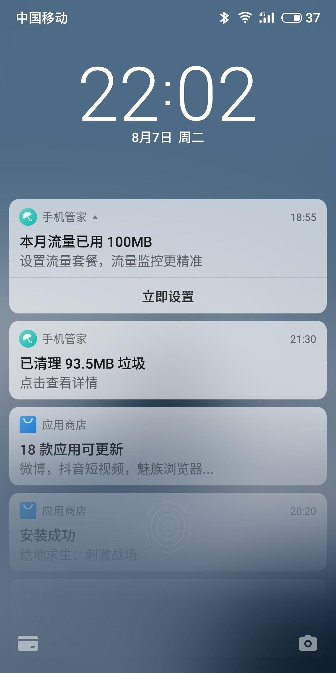 魅族16th(8+128GB)手机功能界面第1张