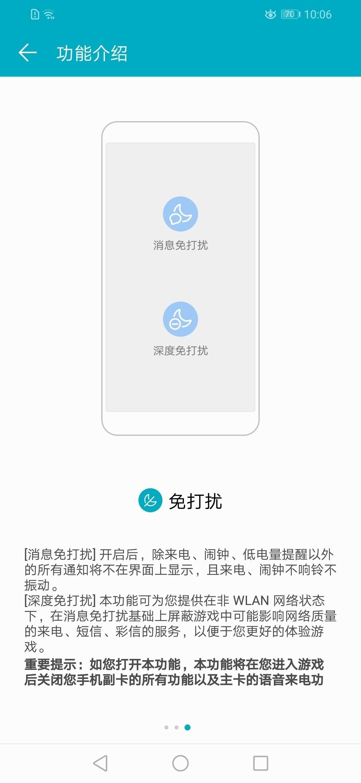荣耀8X(6+64GB)手机功能界面第3张