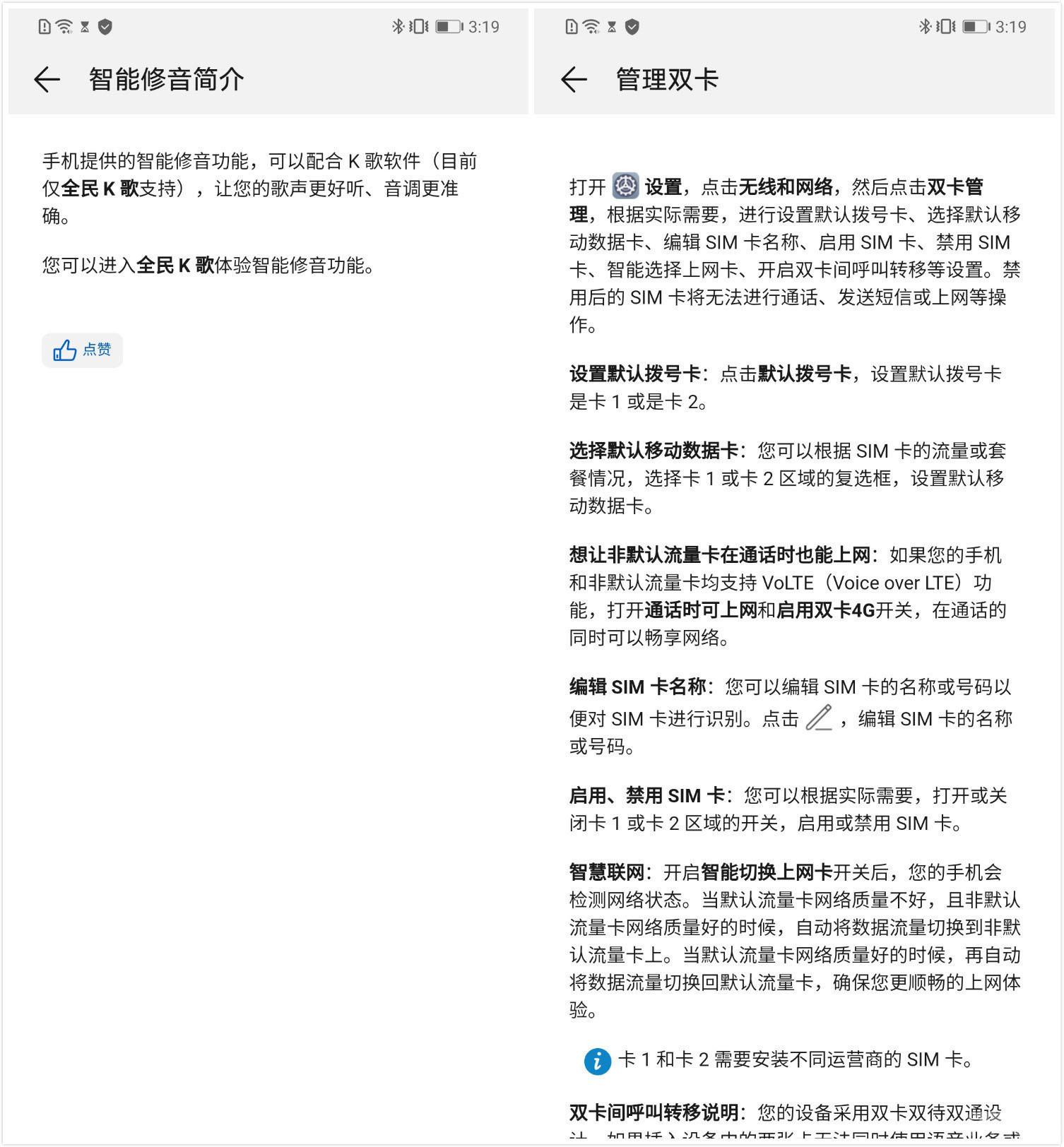 华为P30(8+64GB)手机功能界面第6张
