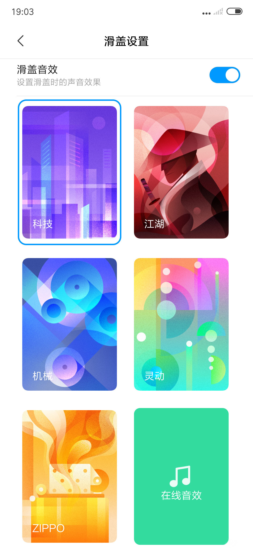 小米MIX3(6+128GB)手机功能界面第6张