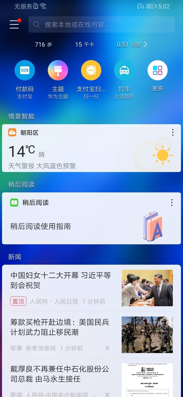 荣耀Magic2(8+128GB)手机功能界面第4张