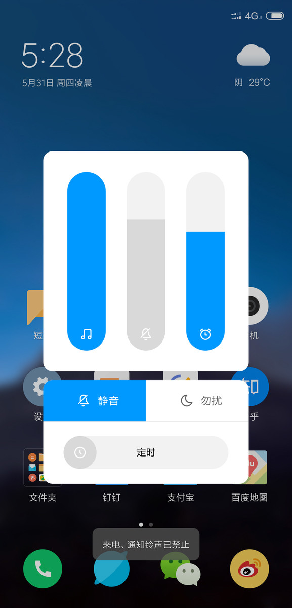 小米8(128GB)手机功能界面第3张