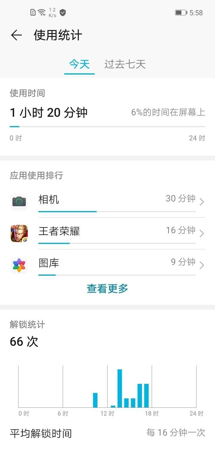 荣耀Play3(4+64GB)手机功能界面第4张
