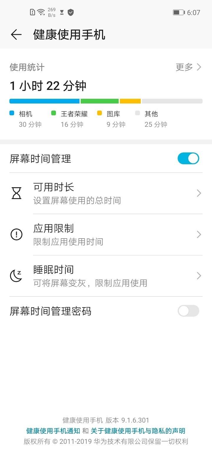 荣耀Play3(4+128GB)手机功能界面第5张