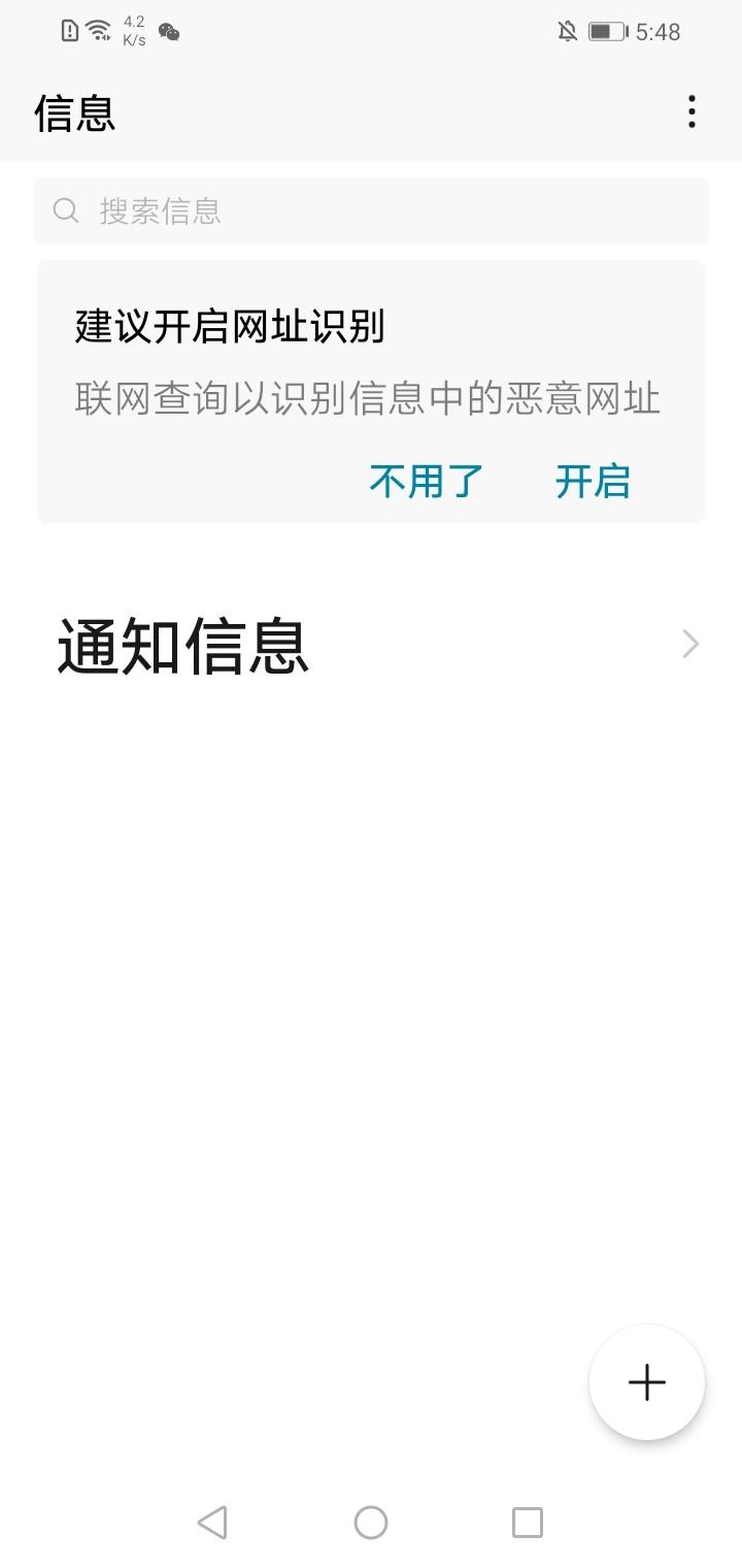 荣耀畅玩8手机功能界面第4张