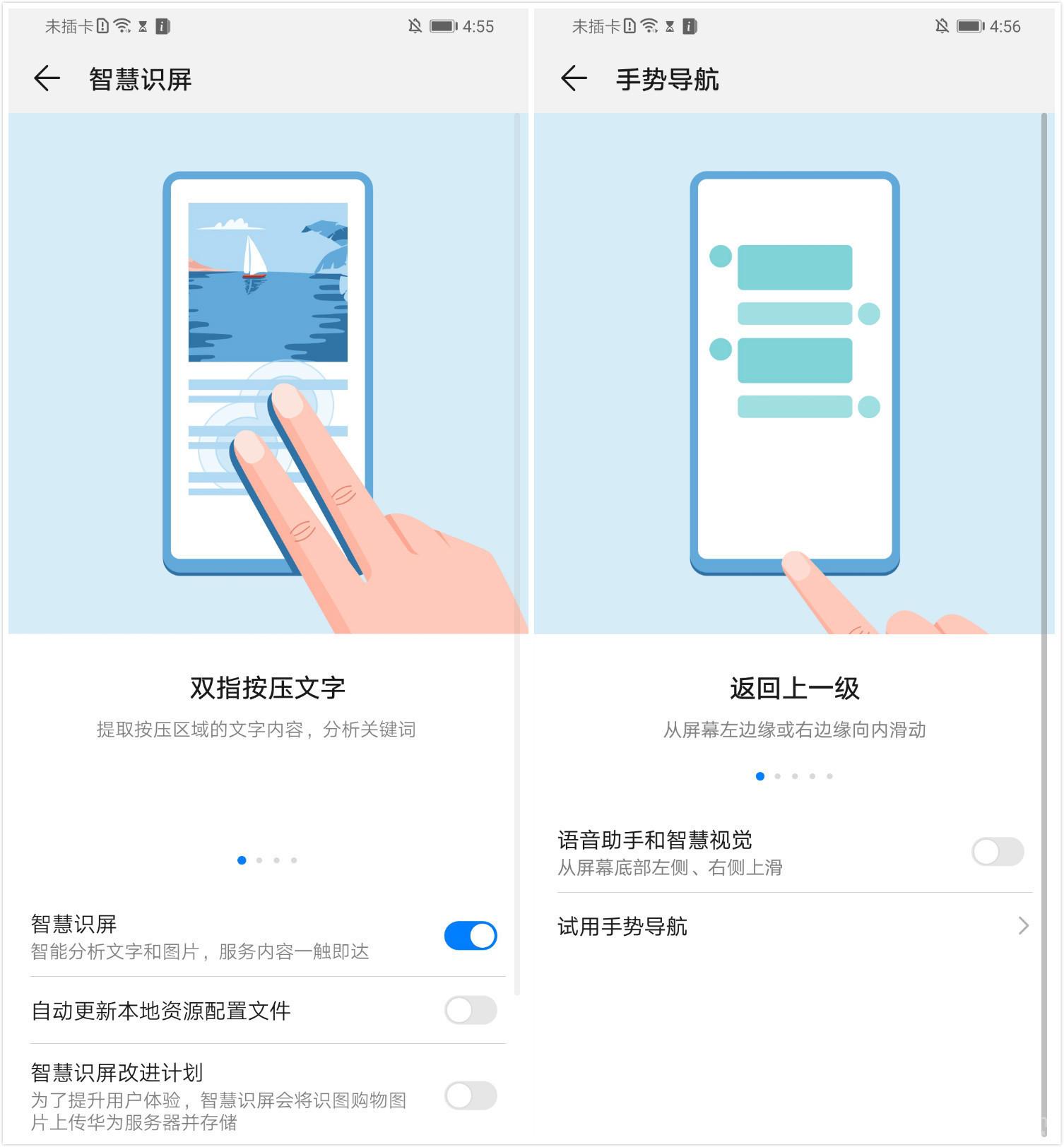 华为畅享10Plus(6+128GB)手机功能界面第2张