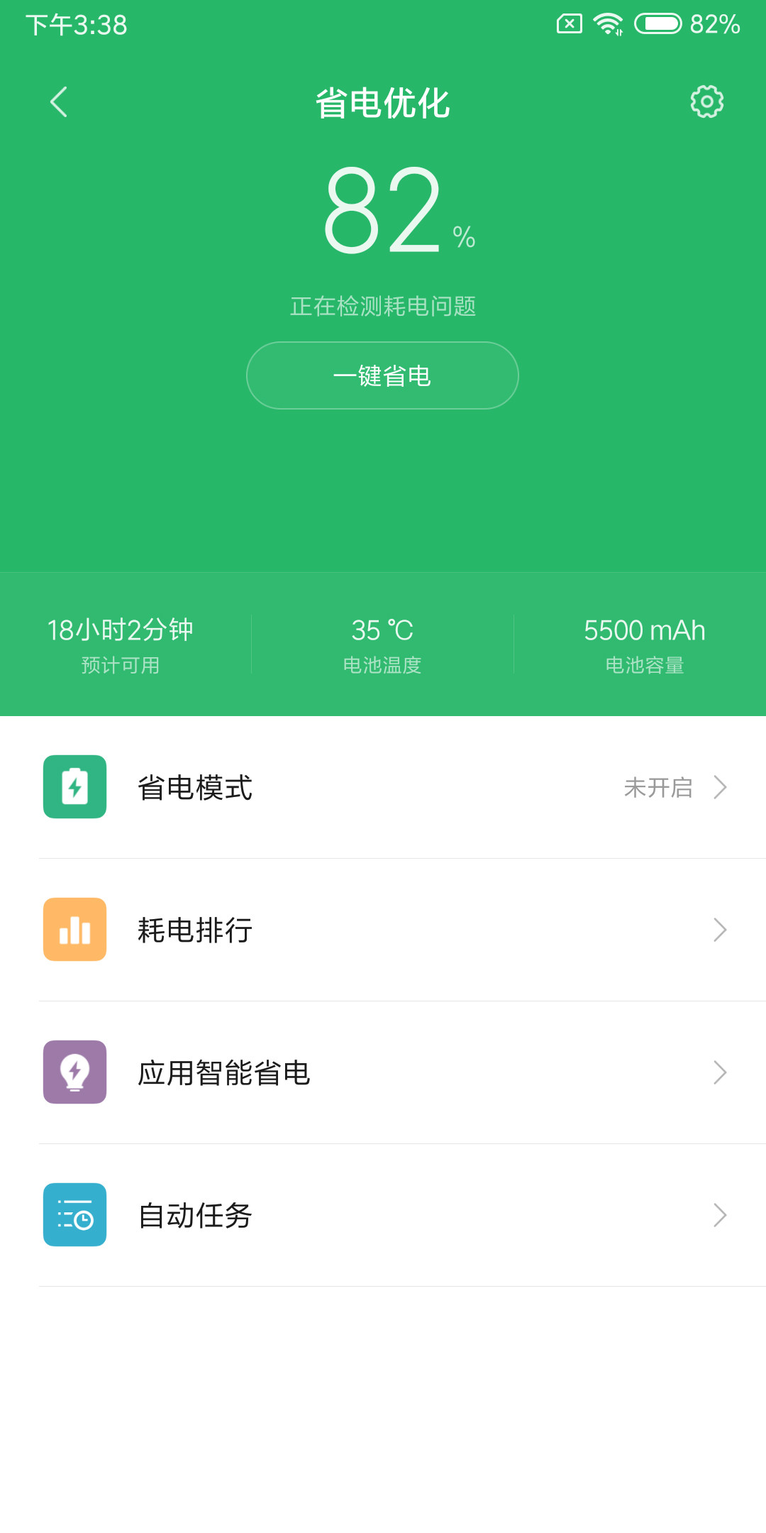 小米Max3(64GB)手机功能界面第8张