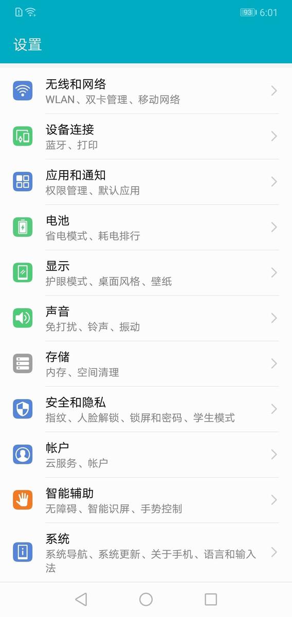 荣耀9i(64GB)手机功能界面第7张