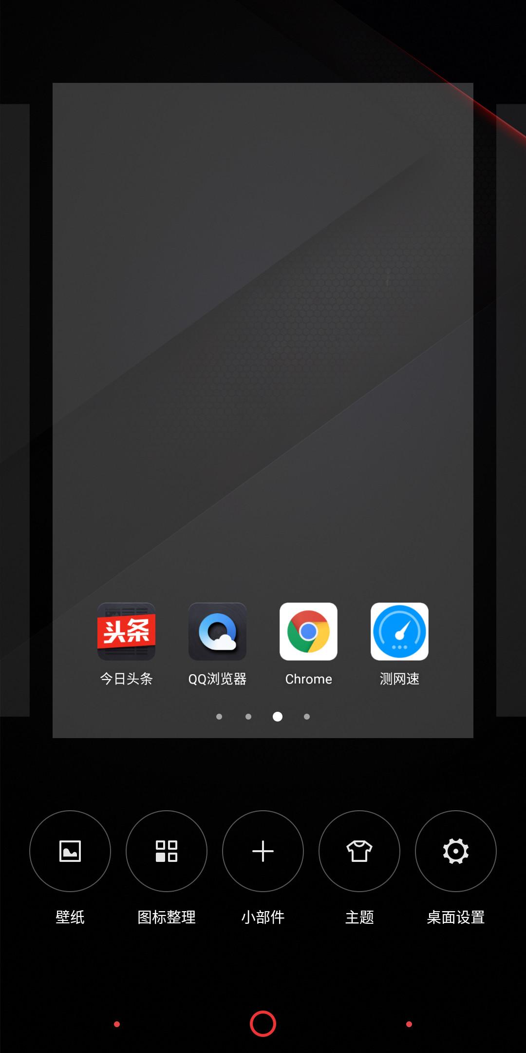 努比亚红魔电竞游戏手机(64GB)手机功能界面第3张