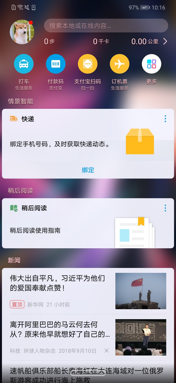 华为麦芒7手机功能界面第5张
