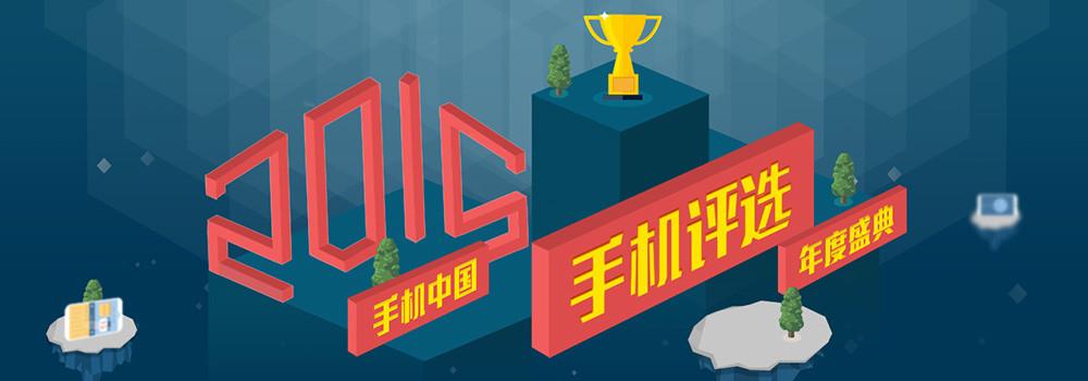 手机中国2015年度手机评选盛典专题