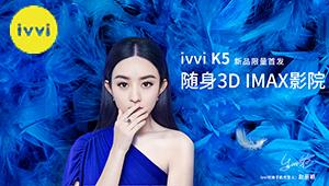 【ivvi K5】4月18日,ivvi公司在深圳欢乐海岸中影国际影城举办了新品发布会,超多维董事长兼ivvi董事长戈张以及ivvi CEO李斌向参会者描述了裸眼3D技术的未来发展
