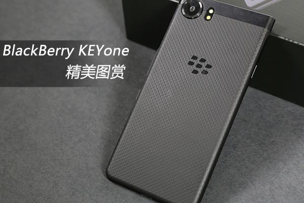 黑莓KEYone