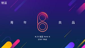 【魅蓝Note6】8月23日下午,魅蓝发布了迄今为止魅蓝最重量级的产品魅蓝Note6,之所以重量级是因为此次Note6首次采用了高通625芯片