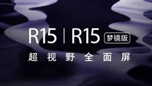 【OPPO R15】这次R15 系列采用了和iPhoneX类似的刘海全面屏设计,屏占比要比之前的更高。从给出的海报上看,R15 系列的刘海要比iPhoneX更小