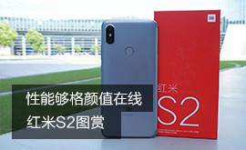 红米S2图赏:性能够格颜值在线的千元新秀