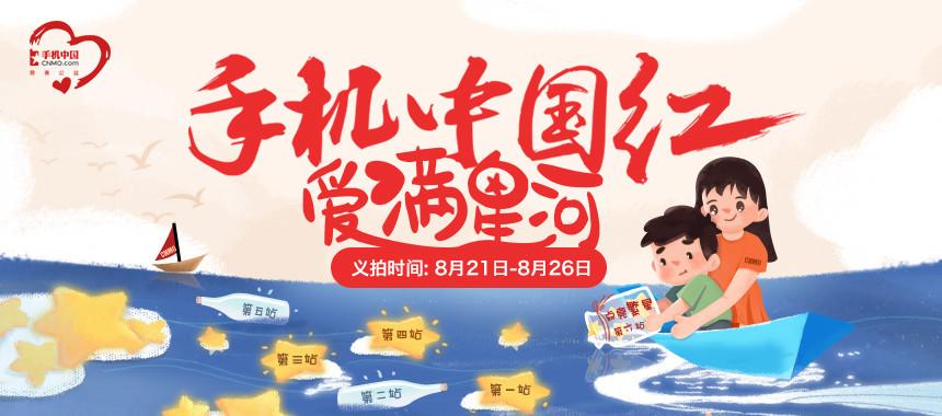 手机中国红·爱满星河