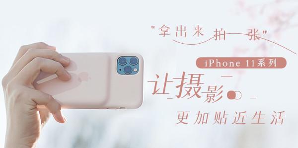 """""""拿出來,拍一張"""" iPhone 11系列讓攝影更加貼近生活"""