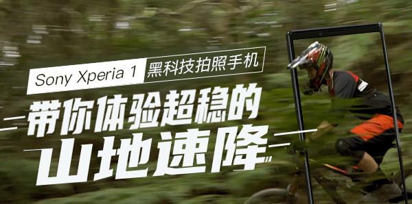 Sony Xperia 1黑科技拍照手機帶你體驗超穩的山地速降