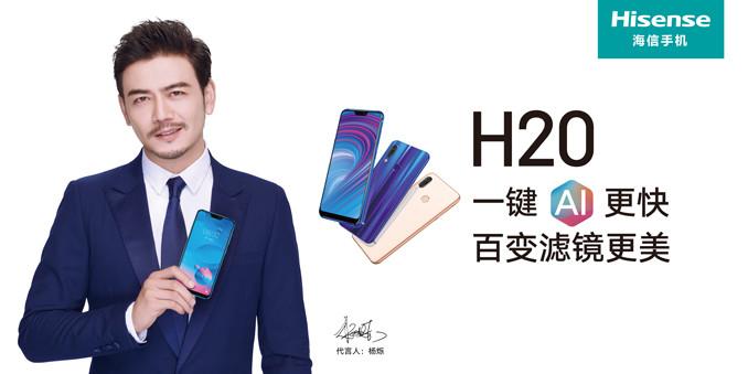 海信AI手机H20发布会