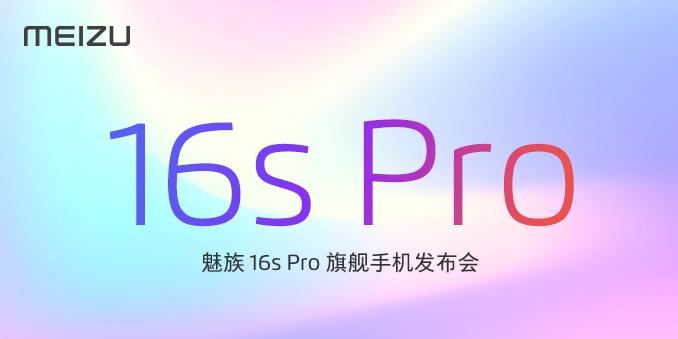 魅族16s Pro新品发布会