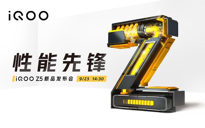 iQOO Z5新品發布會