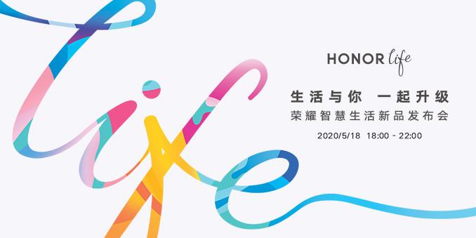 HONOR life荣耀智慧生活新品发布会