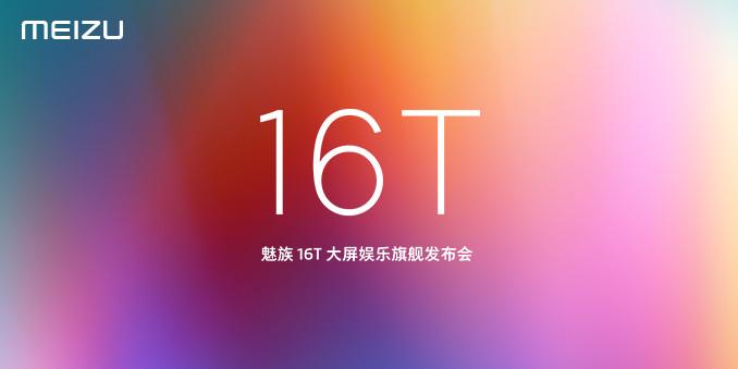 魅族16T大屏娛樂旗艦發布會