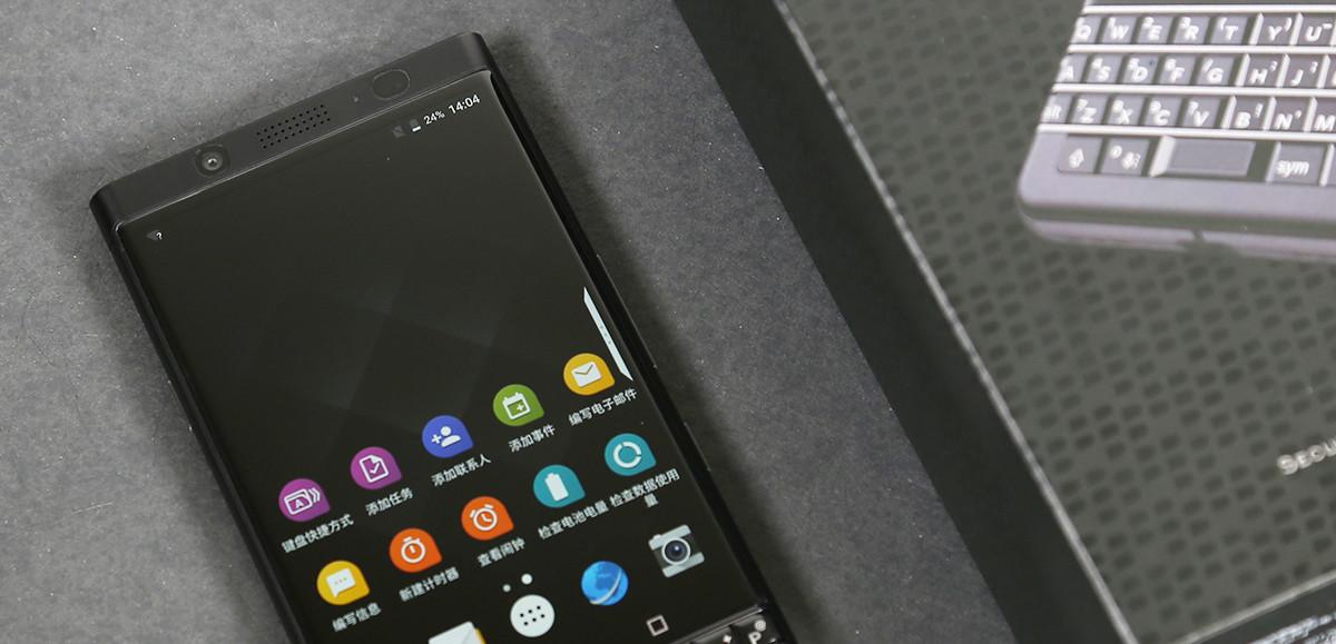 2017黑莓新品手机发布会
