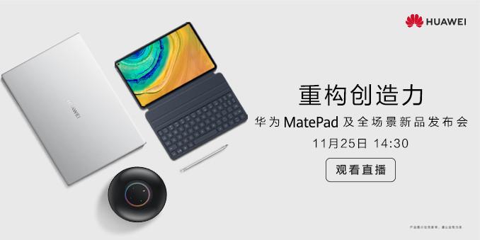 华为MatePad及全场景新品发布会