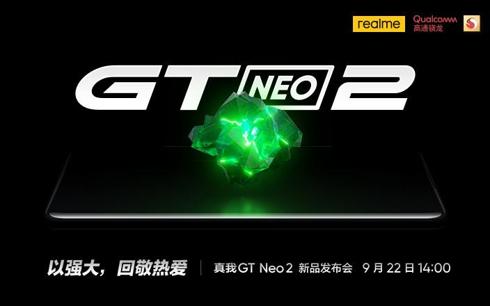 realme 真我GT Neo2新品發布會