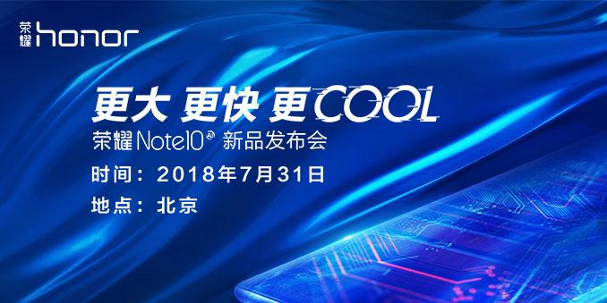 荣耀Note10新品发布会